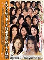 2009年マドンナ特選美熟女20人8時間 ダウンロード