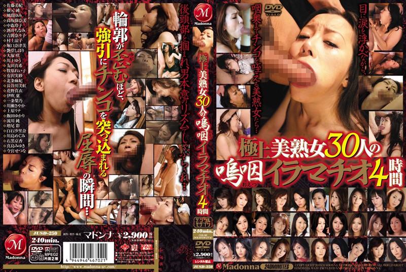 人妻、酒井ちなみ(紫葵)出演のイラマチオ無料動画像。極上美熟女30人の嗚咽イラマチオ4時間