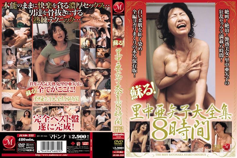 美女、里中亜矢子出演の絶頂無料熟女動画像。蘇る!
