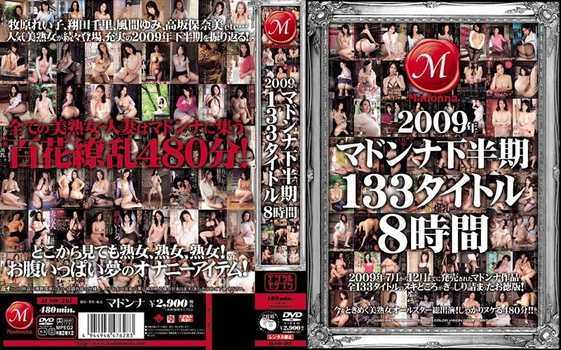 人妻、加山なつこ出演のオナニー無料熟女動画像。2009年マドンナ下半期133タイトル8時間
