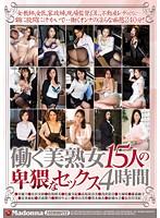 働く美熟女15人の卑猥なセックス4時間 ダウンロード