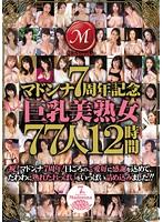 マドンナ7周年記念 巨乳美熟女77人12時間 ダウンロード