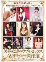 (jusd00345)[JUSD-345] 美熟女達のウブなセックス AVデビュー傑作選 ダウンロード