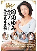 蘇る!日向ゆみ全編ノーカット作品集 ダウンロード