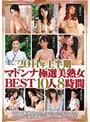 2011年上半期マドンナ極選美熟女BEST10人8時間