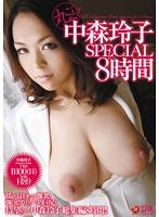 (jusd00366)[JUSD-366] 丸ごと!中森玲子SPECIAL8時間 ダウンロード