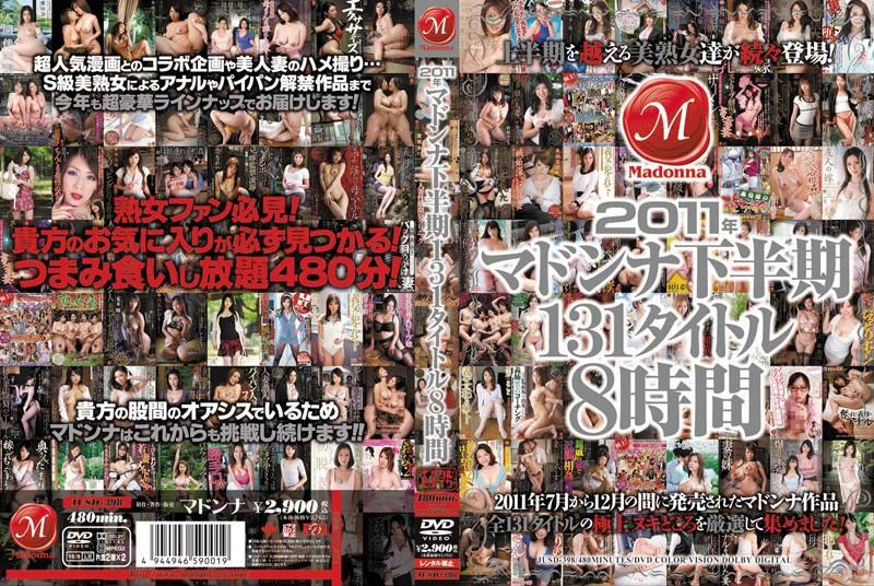 S級の熟女、伊島香織出演のハメ撮り無料動画像。2011年マドンナ下半期131タイトル8時間