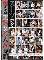 (jusd00412)[JUSD-412] スーツ姿で悶える美熟女27人8時間 ダウンロード