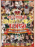 マドンナDVD売り上げランキングTOP50〜熟女の王道・近親相姦編〜 ダウンロード