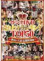 マドンナDVD売り上げランキングTOP50~熟女の王道・近親相姦編~