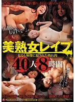 (jusd00469)[JUSD-469] 美熟女レイプ 見るも無惨に犯された熟れ肉 40人8時間 ダウンロード