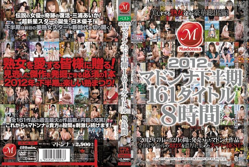 お母さん、AIKA(三浦あいか)出演の近親相姦無料熟女動画像。2012年マドンナ下半期161タイトル8時間