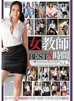 女教師BEST8時間 Vol.2 ダウンロード