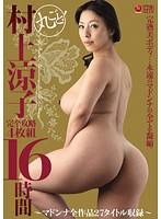 丸ごと!村上涼子 完全攻略16時間~マドンナ全作品27タイトル収録~