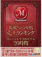 Madonna10周年記念 最強!ジャンル別売上ランキング 10ジャンル 全300タイトル 20時間 ダウンロード