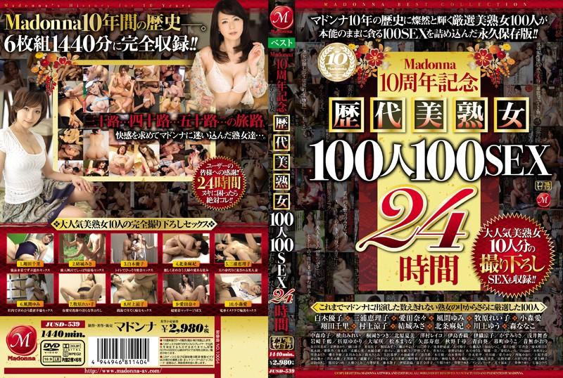 巨乳の熟女のsex無料動画像。Madonna10周年記念 歴代美熟女100人100SEX 24時間大人気美熟女10人分の撮り下ろしSEXも収録!