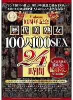 「Madonna10周年記念 歴代美熟女100人100SEX 24時間大人気美熟女10人分の撮り下ろしSEXも収録!!」のパッケージ画像