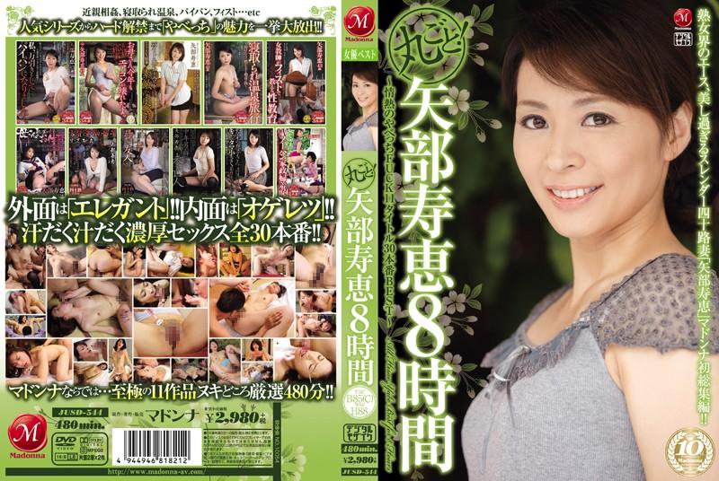 温泉にて、四十路のお母さん、矢部寿恵出演の近親相姦無料熟女動画像。丸ごと!