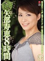 「丸ごと!矢部寿恵8時間~情熱のやべっちFUCK11タイトル30本番BEST~」のパッケージ画像