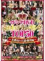 マドンナDVD売り上げランキングTOP50〜美熟女の王道・義母編〜
