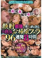 「顔射直後にチ○ポを貪る 美熟女お掃除フェラ96連発8時間」のパッケージ画像