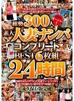 「総勢300人オーバー!!素人人妻ナンパ コンプリートBEST24時間」のパッケージ画像
