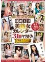 毎日がSEX!日めくり美熟女カレンダー31日 ヤリまくり16時間!!