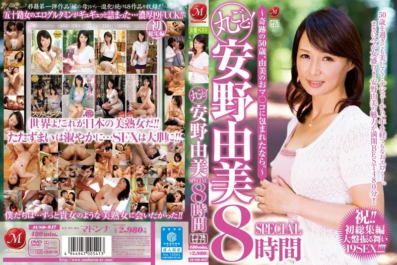 五十路の熟女、安野由美出演のsex無料動画像。丸ごと!