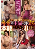 (jusd00715)[JUSD-715] SEXがしたくてシタくて堪らない!肉食系主婦の男を貪る本能FUCK8時間 ダウンロード