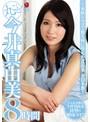 丸ごと!今井真由美8時間~本格ドラマで他人棒に堕ちた真由美 全12本番~