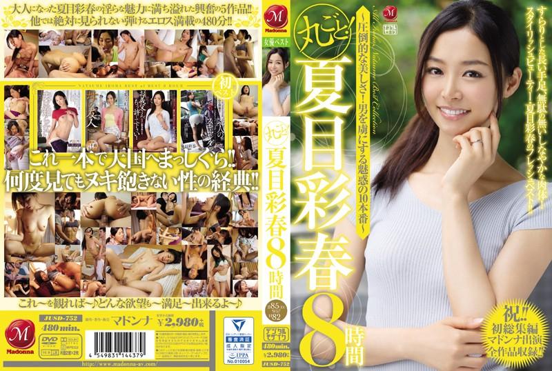 スレンダーの人妻、夏目彩春出演の寝取り無料熟女動画像。丸ごと!