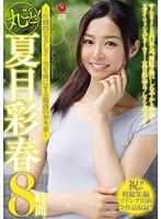 丸ごと!夏目彩春8時間〜圧倒的な美しさ!