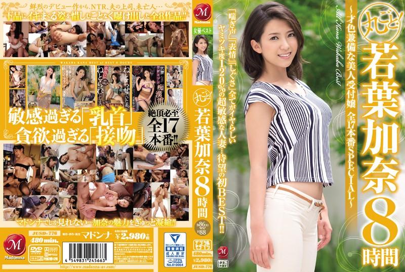 [JUSD-776] 丸ごと!若葉加奈8時間 ~才色兼備な美人受付嬢 全17本番SPECIAL~