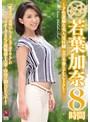 丸ごと!若葉加奈8時間 ~才色兼備な美人受付嬢 全17本番SPECIAL~