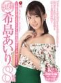丸ごと!希島あいり8時間 ~みんなにあいされるスレンダー美熟女待望のマドンナ初ベスト!!~