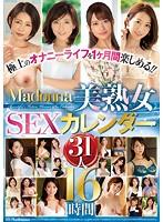 極上のオナニーライフを1ヶ月間楽しめる!!Madonna美熟女SEXカレンダー31人16時間 ダウンロード