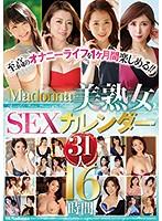 至高のオナニーライフを一ヶ月間楽しめる!!Madonna美熟女SEXカレンダー31人 16時間