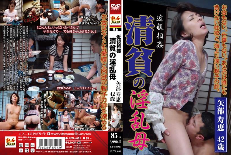 淫乱の熟女、矢部寿恵出演の近親相姦無料動画像。近親相姦 清貧の淫乱母 矢部寿恵