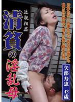 (juta00001)[JUTA-001] 近親相姦 清貧の淫乱母 矢部寿恵 ダウンロード