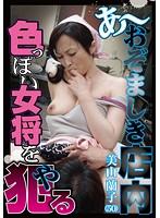 あ〜おぞましき店内 色っぽい女将を犯る 美山蘭子 ダウンロード