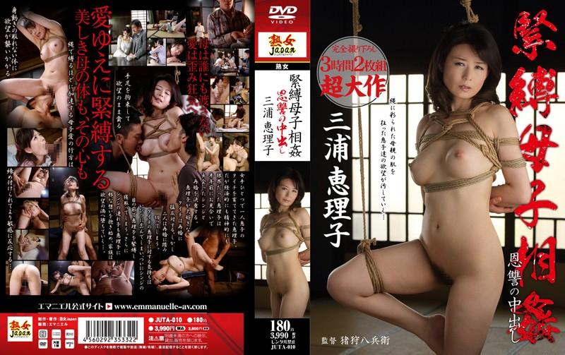 熟女、三浦恵理子出演の縛り無料動画像。緊縛母子相姦 恩讐の中出し 三浦恵理子