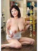 (juta00022)[JUTA-022] 友人の目の前で友人の母親を犯し、みごと童貞喪失に成功した僕。 大野実花 ダウンロード