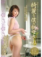 (juta00026)[JUTA-026] 綺麗な僕の叔母さん 矢部寿恵 ダウンロード