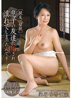 親友の母親 息子の友達に犯され、濡れてしまったんです… 染谷京香