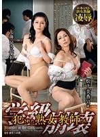 (juta00032)[JUTA-032] 学級崩壊 犯された熟女教師たち 松下美香 七海ひさ代 ダウンロード
