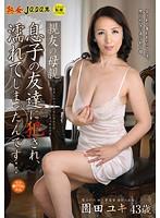 (juta00036)[JUTA-036] 親友の母親 息子の友達に犯され、濡れてしまったんです… 園田ユキ ダウンロード