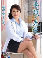 「養護の先生 密室、誘惑、禁断の保健室 藤田愛子」のパッケージ画像