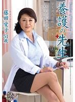 (juta00053)[JUTA-053] 養護の先生 密室、誘惑、禁断の保健室 藤田愛子 ダウンロード