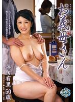 (juta00060)[JUTA-060] お義母さん〜肩身が狭い婿養子〜 篠田有里 ダウンロード