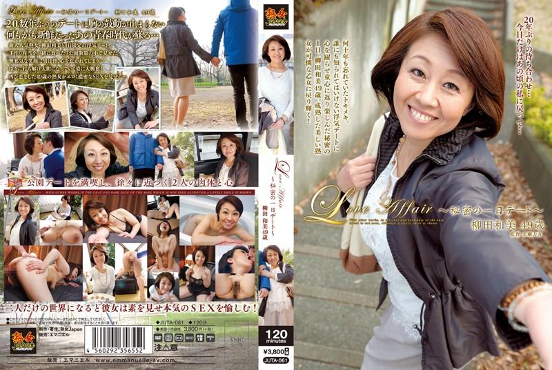 人妻、柳田和美出演のsex無料熟女動画像。Love Affair ~秘密の一日デート~ 柳田和美
